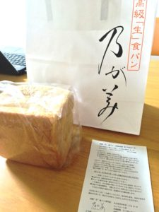 高級「生」食パン